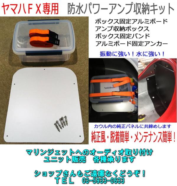【ヤマハ FX GP1800対応】【防水アンプ設置セット】【マリンジェット オーディオ設置に重宝】