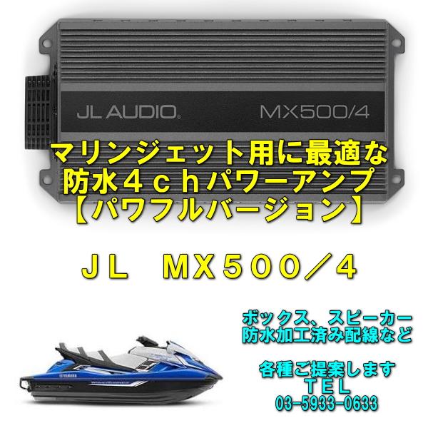 【マリンジェットなどに最適】【防水規格&ハイパワー】【マリン用 防水パワーアンプ】【使いやすい4チャンネルタイプ】JL AUDIO MX500/4