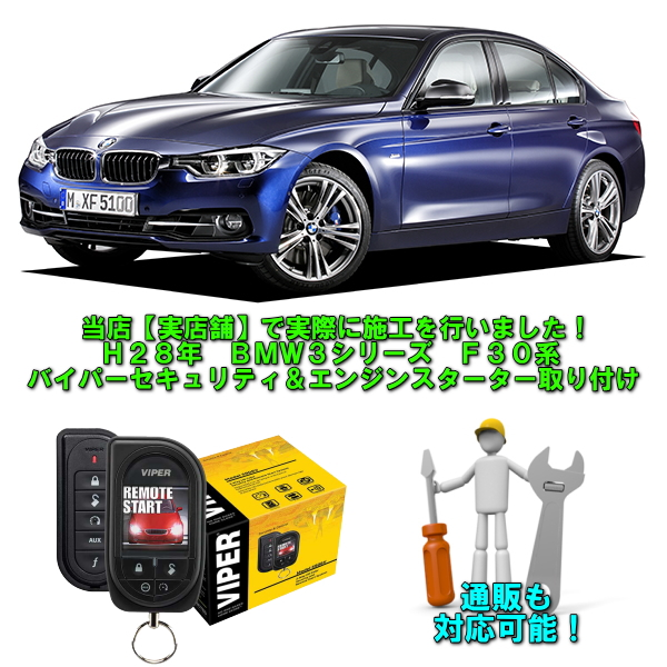 【取り付け工賃】【実際に施工済み】【BMW 3シリーズ F30系】【バイパーセキュリティ】【エンジンスターター機能使用可能】【純正スマートキーでも連動します】【パーツ販売も可能】