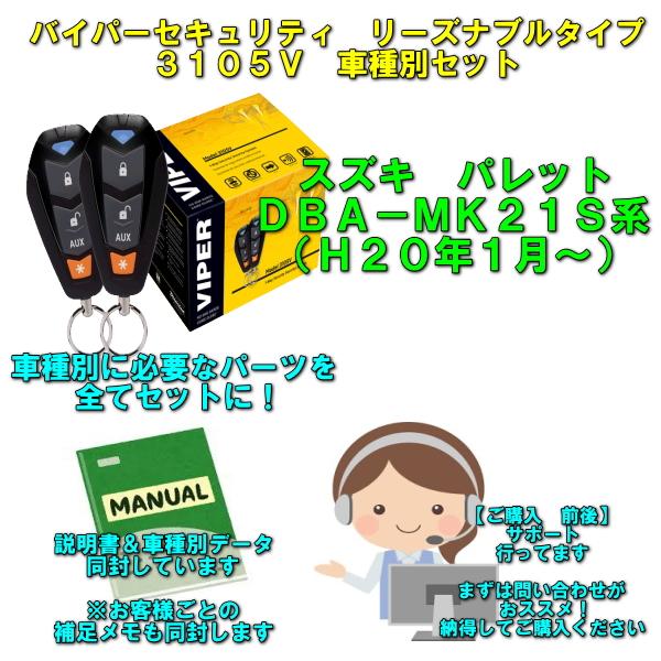 【 スズキ パレット DBA-MK21S系対応 】【 バイパーセキュリティ 専用キット 】【スタンダードタイプ】