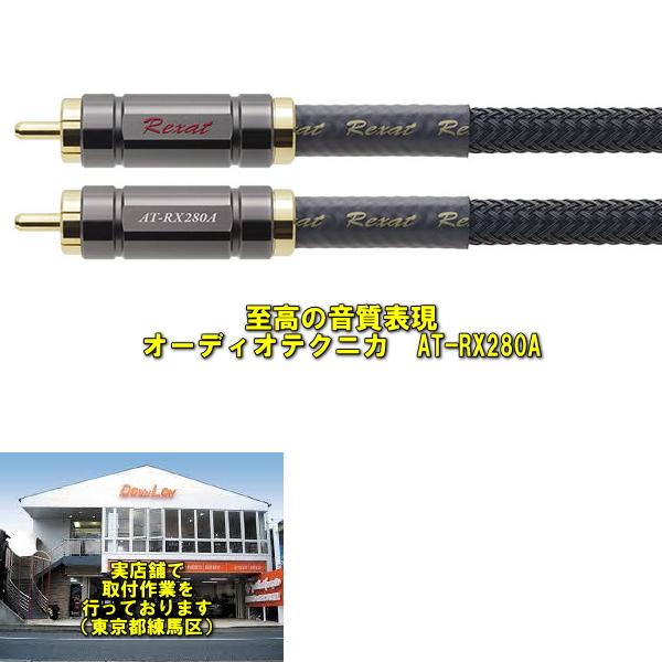 オーディオテクニカハイエンドRCAピンケーブルレグザットシリーズAT-RX280A5.0m