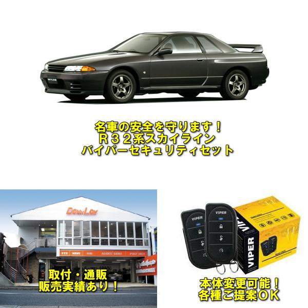 【R32系 日産スカイライン対応】【専用メモ&サポート付き】【バイパー セキュリティセット】【VIPER】