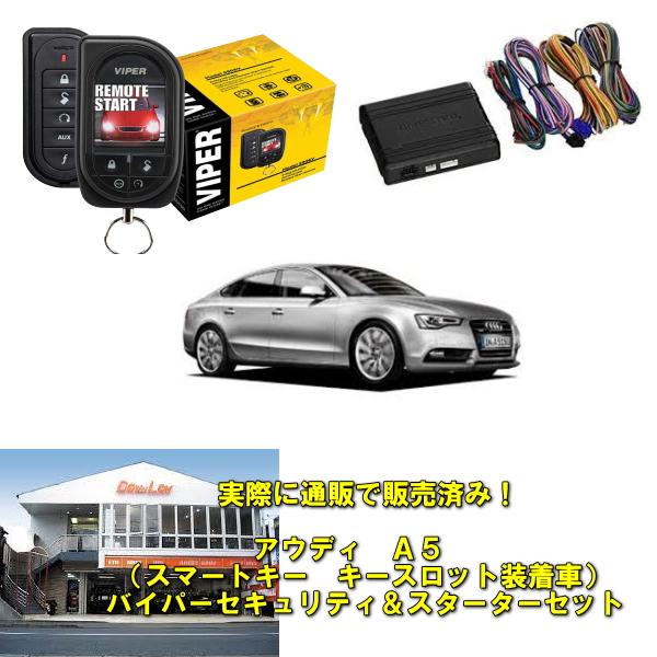 【AUDI A5 キースロット付き スマートキー車対応】バイパーセキュリティー5906パッケージ【販売実績あり】