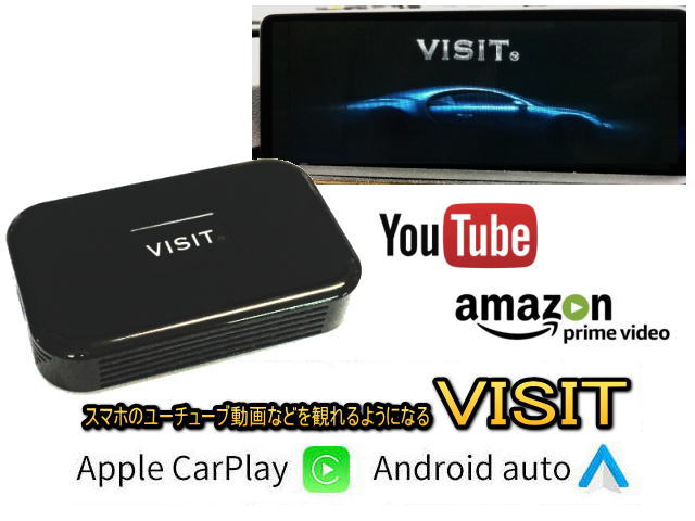 VISIT ELA-V9-4GB ディスプレイオーディオ装着車対応 ミラーリングユニット 安全 簡単接続 超安い