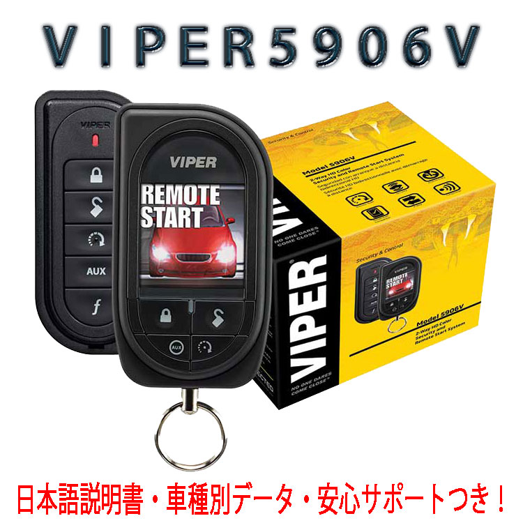 This month's specials! Rakuten limited popular product installation support and Viper 5904 + push Starter Kit smart key non-mounted version