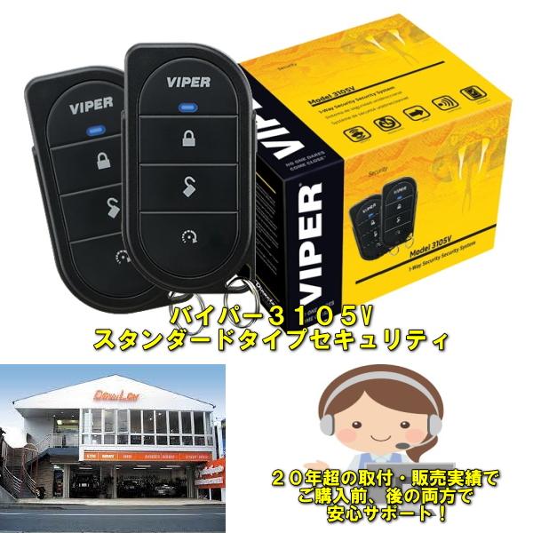 【おすすめ商品】VIPER バイパー3102Vスタンダードカーセキュリティー