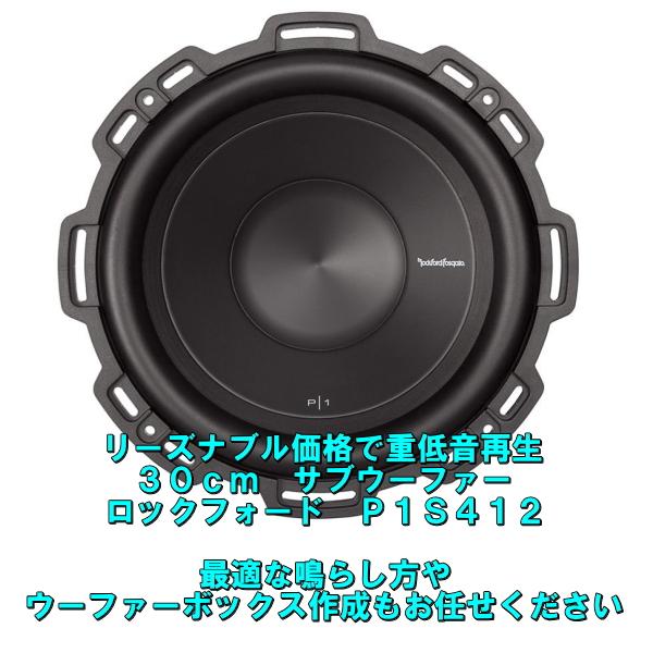 ROCKFORDロックフォードP1S41230cmサブウーファー