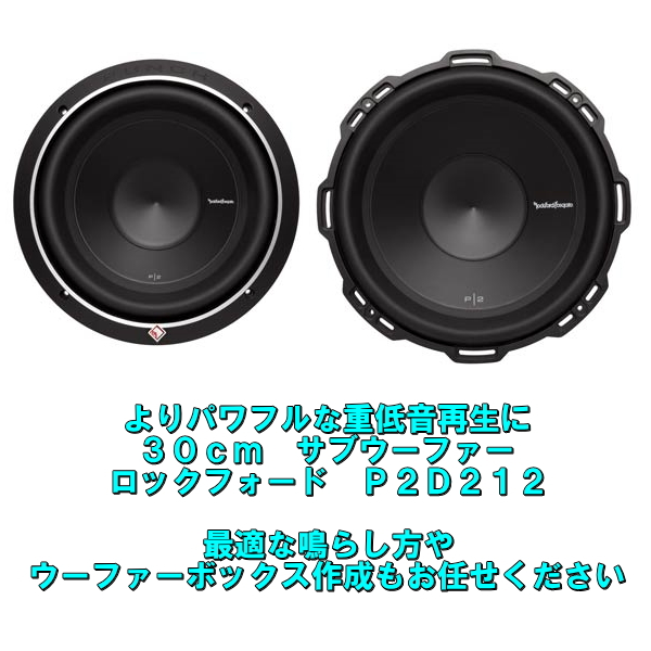 【 人気 ロックフォード 大型サブウーファー 】【使いやすいパワー感】効果的な鳴らし方などご提案します 【圧倒的パワー感】【人気のロックフォード】ROCKFORD P2D212P2シリーズ 30cmサブウーファー