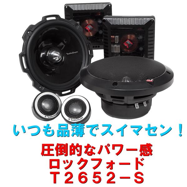 【圧倒的パワー感】rockfordロックフォードT2652-Sセパレートスピーカー