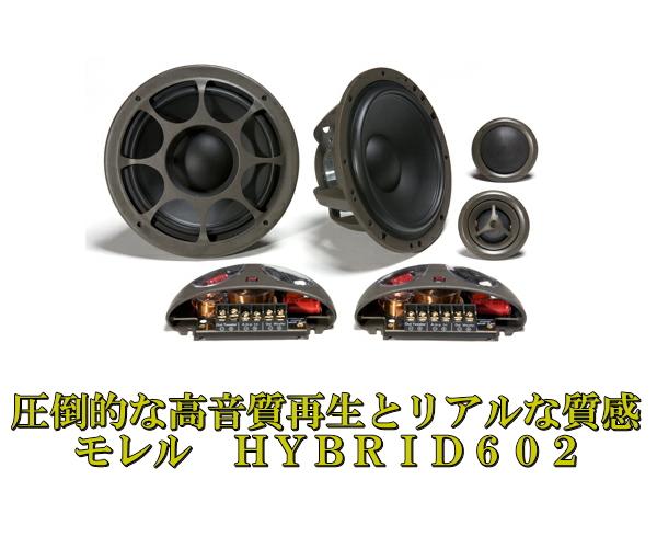 リアルな質感が魅力 別倉庫からの配送 モレルのハイクラススピーカー morel 2021年最新モデル 本日限定 モレルHYBRID62ハイクラス16.5cmスピーカー 鳴らしこんでさらに高音質