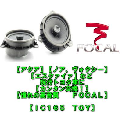 【正規輸入品】FOCAL IC165TOYトヨタ車対応車種別専用16.5cm同軸スピーカー