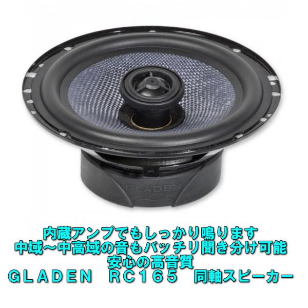 内蔵アンプでも安心 出群 高いコストパフォーマンス 正規輸入品 GLADEN RC16516.5cm同軸スピーカー バーゲンセール