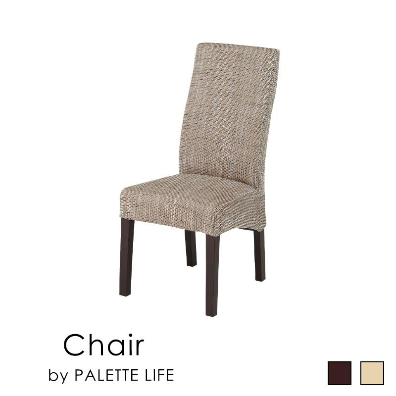 チェア 椅子 おしゃれ ダイニングチェア ハイバック チェアー 木製 モダン 無地 新生活