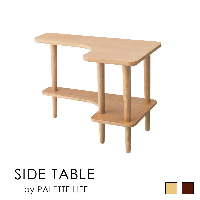 サイドテーブル 北欧 木製 収納 L字 ソファ ベッド ナイトテーブル ナチュラル ブラウン
