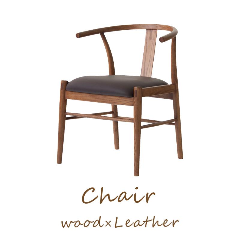 チェア 椅子 おしゃれ ダイニングチェア イス シンプル 天然木 レザー 店舗 業務用