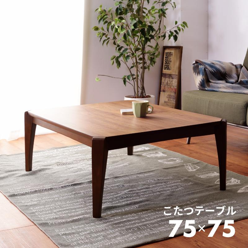 こたつ 75×75 こたつテーブル 暖卓 木製 センターテーブル ローテーブル 正方形 オールシーズン ワンルーム 省スペース 一人暮らし 座椅子