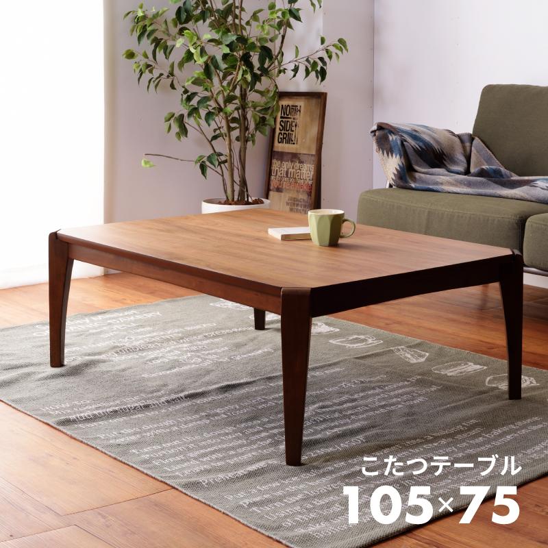 こたつ 105×75 長方形 テーブル オールシーズン こたつテーブル 木製 防寒 暖卓 センターテーブル ローテーブル 座椅子 コード収納 布団固定 布団ズレにくい ウォールナット やぐら オフシーズン 石英管ヒーター