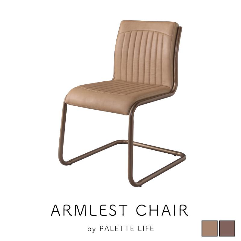 チェア ダイニングチェア 椅子 カフェ風 おしゃれ アームレスチェア 全2色 ベージュ ブラウン