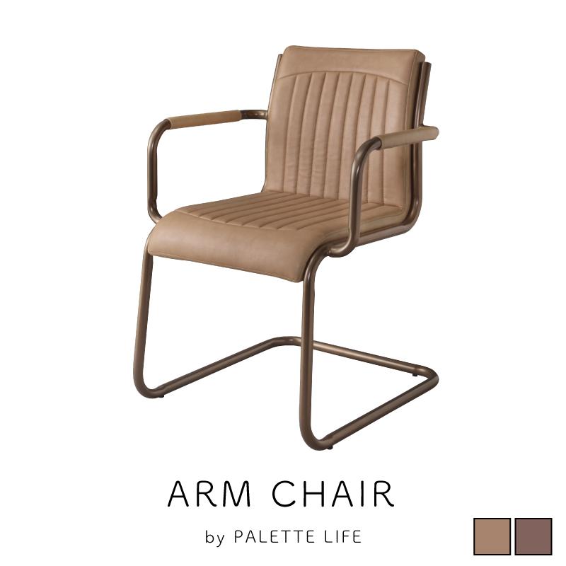 チェア ダイニングチェア 椅子 カフェ風 おしゃれ アームチェア 全2色 ベージュ ブラウン