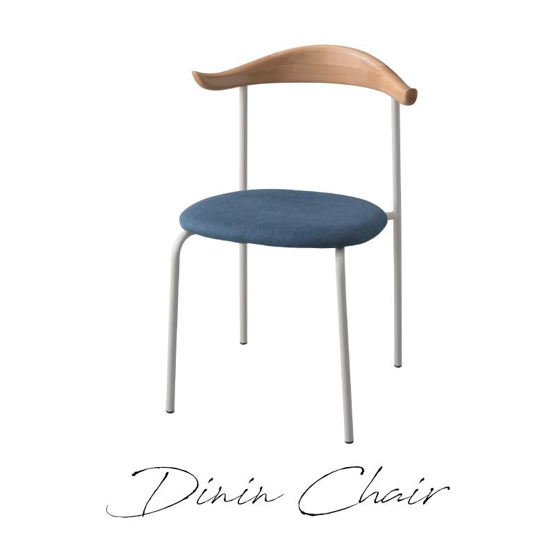 チェア ダイニングチェア ダイニング イス 椅子 シンプル ベーシック おしゃれ ブルー