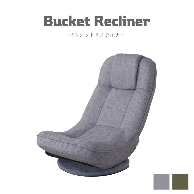 座椅子 リクライナー バスケットリクライナー コンパクト フロアチェア 折りたたみチェア グリーン グレー 一人暮らし リビング ギフト プレゼント こたつ 勉強
