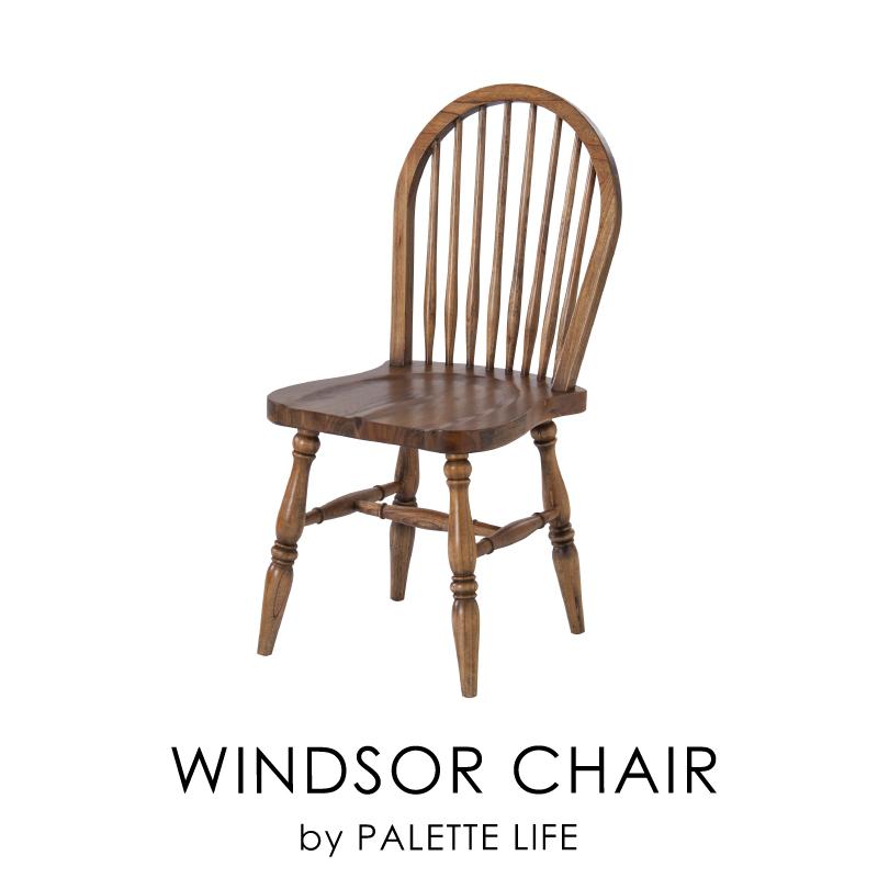 チェア 椅子 いす イス 木製 天然木 ダイニングチェア ダイニング ウェンザーチェア 新生活