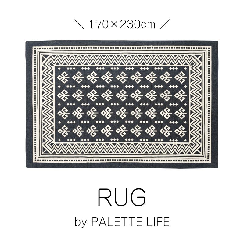 ラグ マット カーペット おしゃれ 綿 コットン すべり止め 170×230 長方形