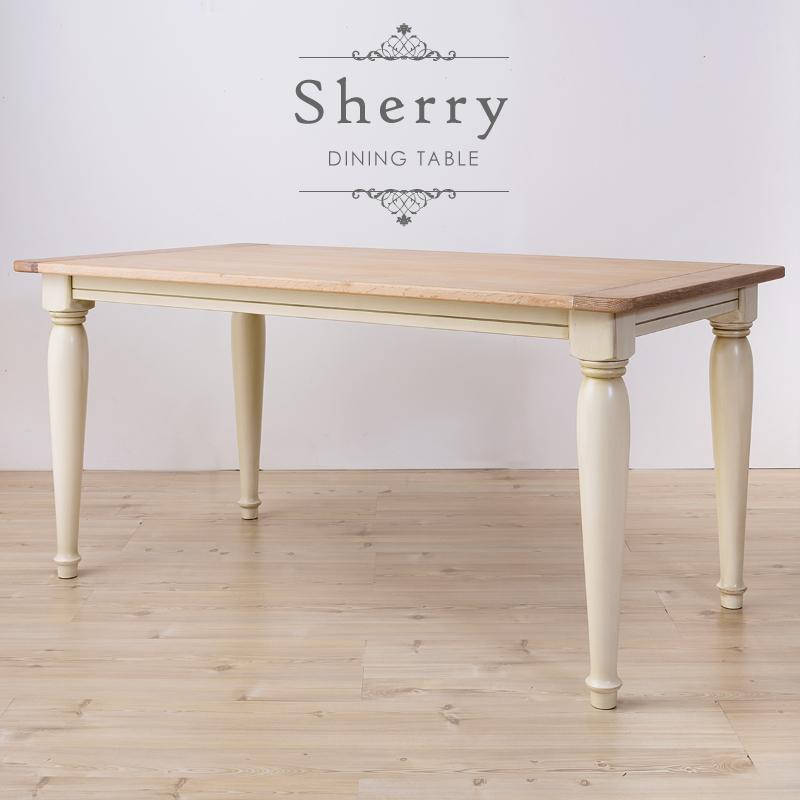 ダイニングテーブル おしゃれ 150cm 食卓机 テーブル 木製 ヨーロピアン フレンチ 新生活