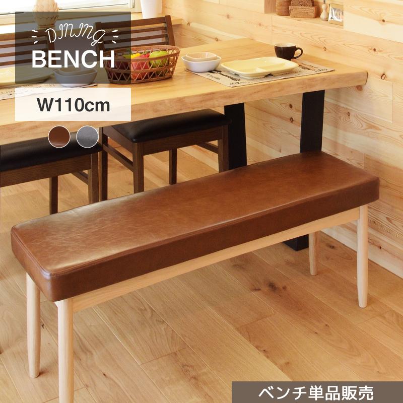 ベンチ 椅子 おしゃれ ダイニングベンチ 木製 北欧 レザー 布地 110×35