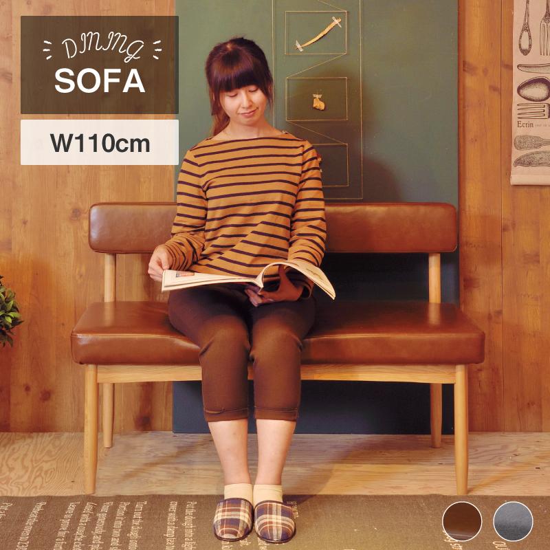 ソファー ソファ 二人掛けソファー 2人掛け ダイニングソファ 木製 北欧 レザー 布地 おしゃれ 110×53