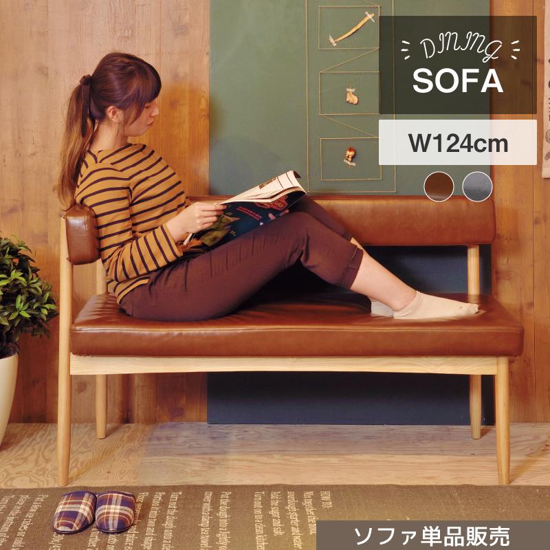 ソファー ソファ 二人掛けソファー 2人掛け ダイニングソファ 木製 北欧 レザー 布地 おしゃれ 124×53 全2色 ブラウン/グレー