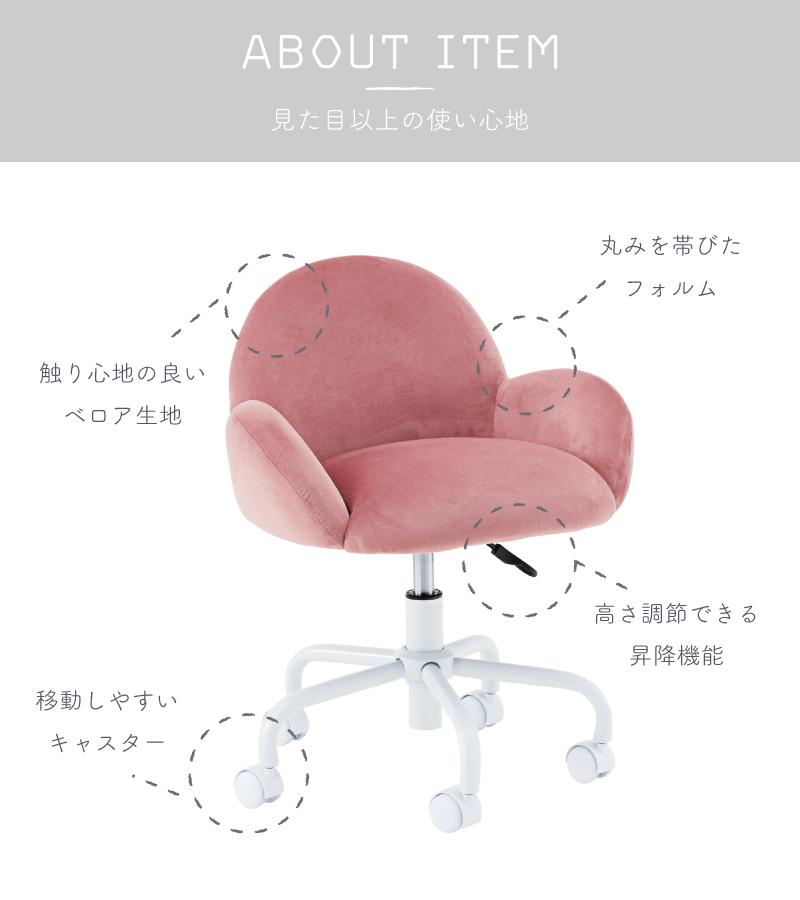 チェア デスクチェア イス 椅子 全2色 ピンク/グレー 白 オフィス 昇降 キャスター 新生活