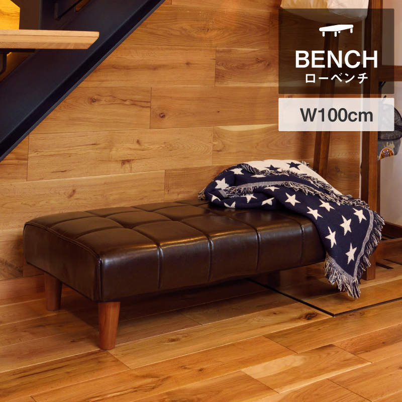 ベンチ ローベンチ 長椅子 フロアベンチ ソファー 肘なし 合皮 脚取り外し可能 ロータイプ 100cm 2人掛け ソフトレザー