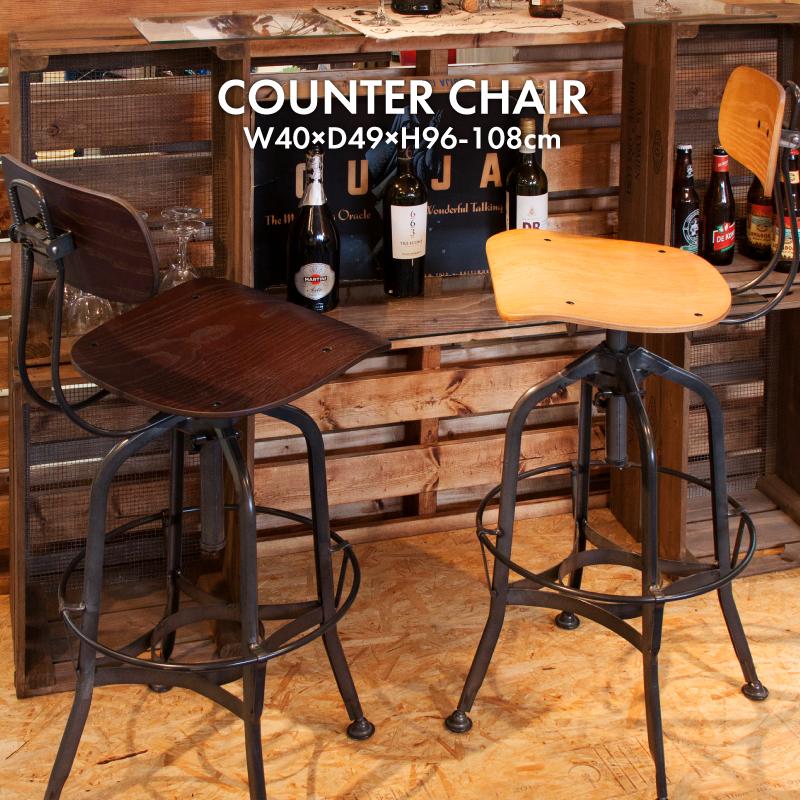 チェア カウンターチェア 椅子 イス ヴィンテージ おしゃれ カフェ ダイニング 昇降 高さ調整