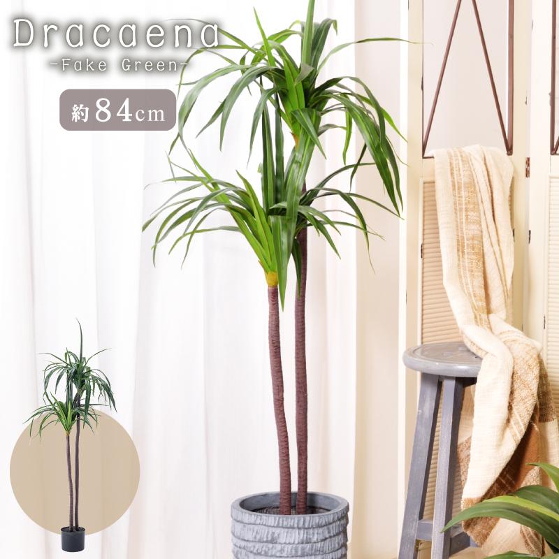 フェイクグリーン おしゃれ 人工観葉 観葉植物 インテリア 造花 リーフ ドラセナ