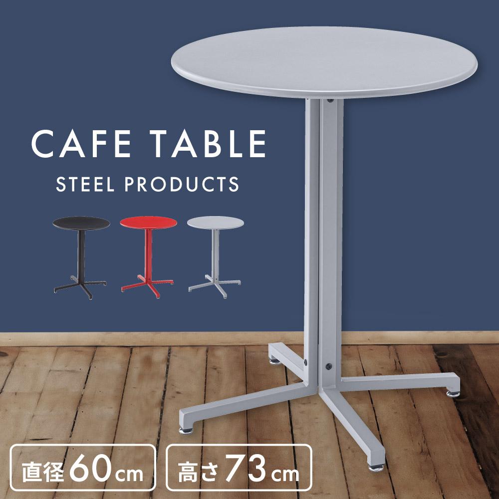 送料無料 ダイニングテーブル カフェテーブル 幅60cm 2人用 おしゃれ 丸型 円形 バーテーブル 北欧 超定番 食卓机 商店 安い モダン スチール 人気