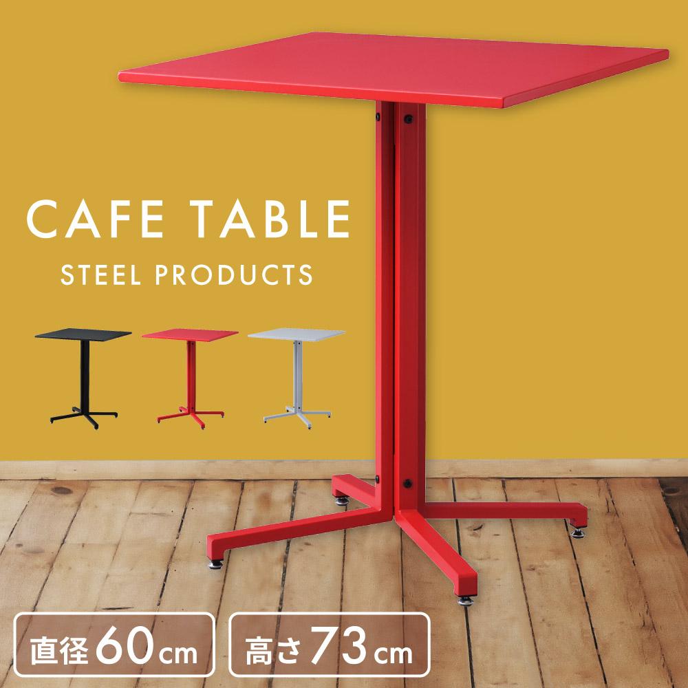 アウトレット☆送料無料 送料無料 ダイニングテーブル カフェテーブル セール価格 幅60cm 2人用 おしゃれ 四角 正方形 人気 バーテーブル 安い モダン スチール 北欧 食卓机