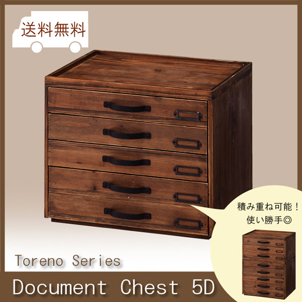 ドキュメントチェスト 5段 収納家具 小物収納 木製 レトロ おしゃれ 天然木(杉) スタッキング可能 C-SY