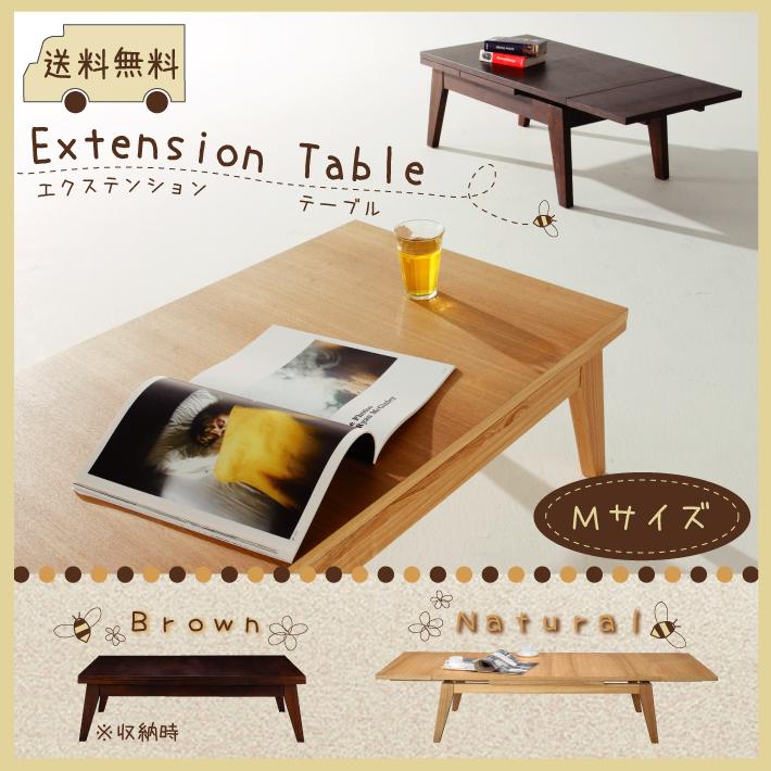 テーブル エクステンションテーブル センターテーブル リビングテーブル 伸張テーブル