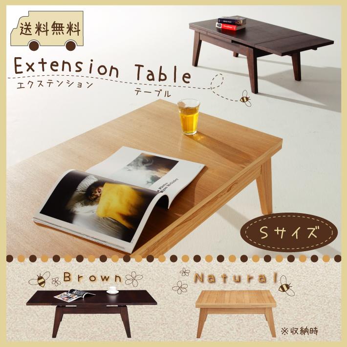 テーブル エクステンションテーブル センターテーブル リビングテーブル 伸張テーブル 伸縮可能 収納 天然木 木製