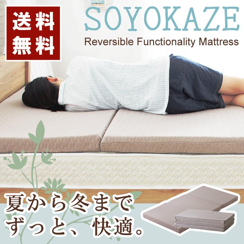 シングル マットレス 3つ折り 三つ折り 高反発 低反発 リバーシブル ベッドマット 樹脂ファイバー ウレタンフォーム 通気性 体圧分散