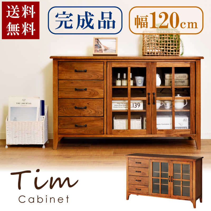 キャビネット 幅120 食器棚 キッチン収納 食器収納 チェスト アンティーク 木製 収納 完成品