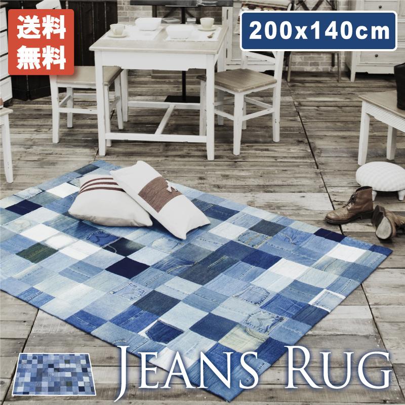 ラグ デニム デニムラグ 絨毯 カーペット 200×140 布地 生地 リビング ジーンズ パッチワーク ヴィンテージ アメリカン おしゃれ