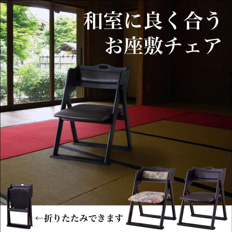 お座敷チェア チェア 和風 和室 一人掛けチェア 椅子 イス 折りたたみチェア フォールディングチェア おしゃれ