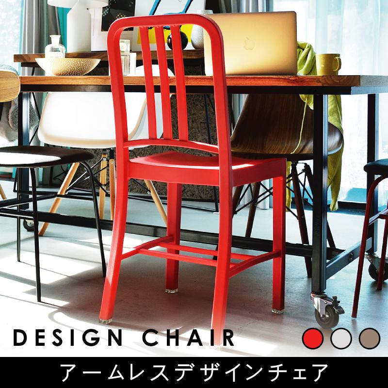 ダイニングチェア 椅子 デザインチェア チェアー 全3色 レッド/グレー/ブラウン