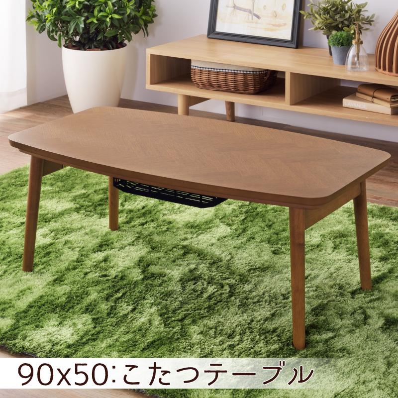 こたつ テーブル 90 長方形 フォールディング 折たたみ式 センターテーブル ヘリンボーン 石英管ヒーター