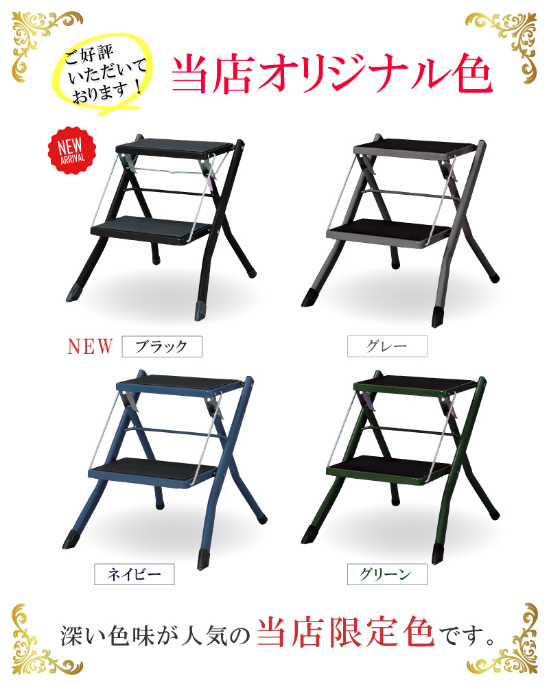 Less than half the stool stepladder folding springboard stool step stool step units 2-stage child スチールステップス tools Rakuten Eagles in Japan sale