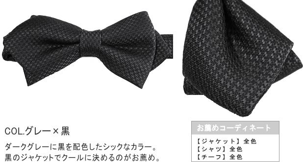 나비 넥타이 새 발자국 무늬 비단 일본 업체