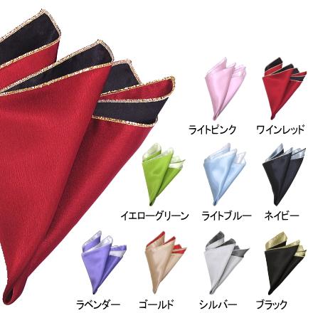 ポケットチーフ 無地 リバーシブル ラメ シルク 日本製 全9色 メール便 送料無料
