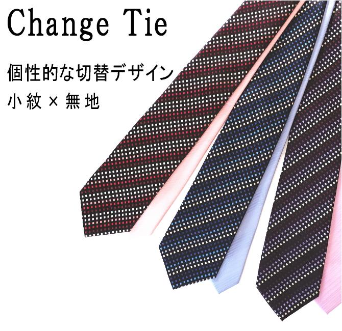 チェンジ ネクタイ 小紋柄 シルク 日本製 京都 西陣織